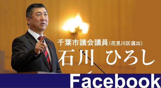 石川ひろしフェイスブック