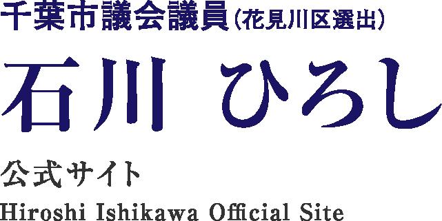 千葉市議会議員(花見川区選出)石川ひろし公式サイト
