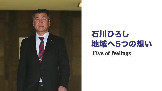 石川ひろし地域への5つの想い